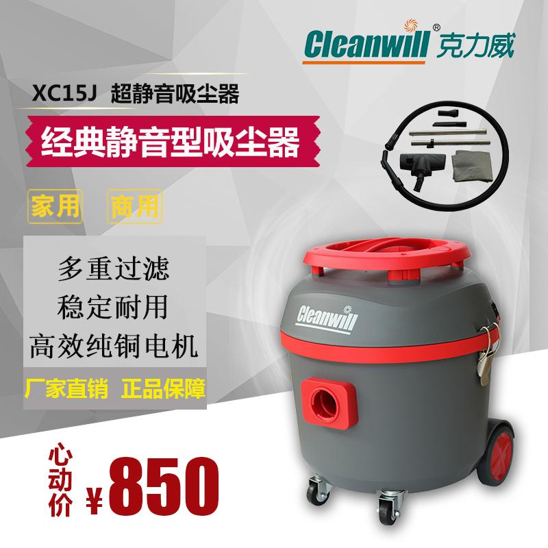 超静音吸尘器XC15J