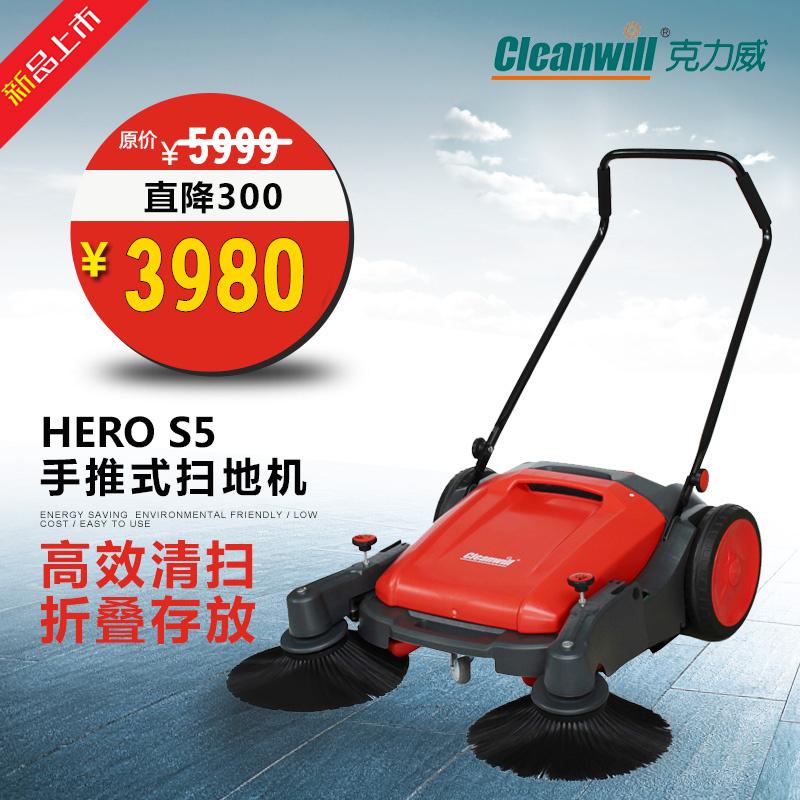 无动力扫地机HERO S5