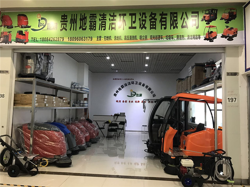 地霸清洁环卫设备贵州店